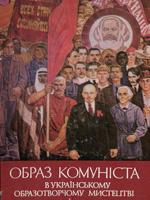 Образ комуніста в українському образотворчому мистецтві. Комплект листівок