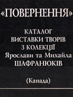 """""""Повернення"""". Каталог виставки творів з колекції Ярослави та Михайла Шафранюків (Канада)"""