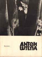 Антон Штепа. Різьбярство. Каталог