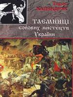 Тарас Каляндрук. Таємниці бойових мистецтв України