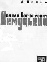 Л. Кохно. Данило Порфирович Демуцький