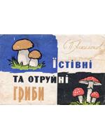 С. П. Аскалонов. Їстівні та отруйні гриби