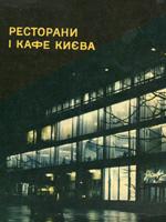 Ресторани і кафе Києва