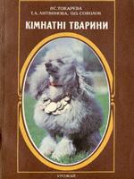 Токарєва Р., Литвинова Т., Соколов О. Кімнатні тварини