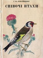 Г. Ф. Романишин. Співочі птахи