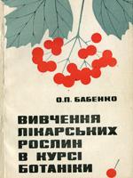 О. П. Бабенко. Вивчення лікарських рослин в курсі ботаніки