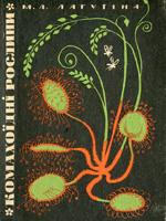 М. А. Лагутіна. Комахоїдні рослини