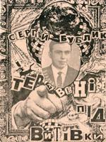 Сергій Бублик. Теревені під витівки. Ілюстрації Федіра Тетянича