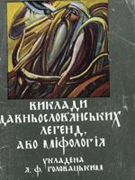 Виклади давньослов`янських легенд, або міфологія, укладена Я. Ф. Головацьким
