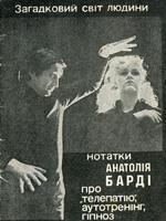 """А. Ф. Барді. Загадковий світ людини. Нотатки Анатолія Барді про """"телепатію"""", аутотренінг, гіпноз"""