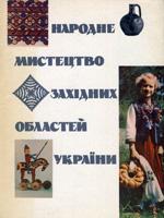 Ірина Гургула. Народне мистецтво Західних областей України