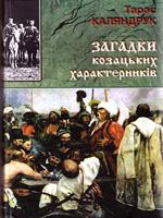 Тарас Каляндрук. Загадки козацьких характерників