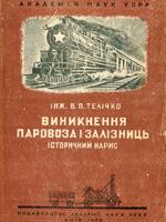 В. П. Телічко. Виникнення паровоза і залізниць. Історичний нарис