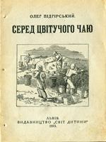 Олег Підгірський. Серед цвітучого чаю