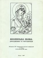 Волинська ікона: дослідження та реставрація
