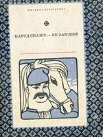 Народ скаже — як зав`яже. Українські народні прислів`я, приказки, загадки