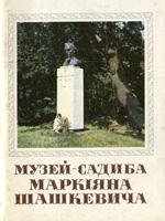 Музей-садиба Маркіяна Шашкевича. Путівник
