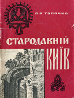П. П. Толочко. Стародавній Київ