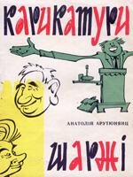 Анатолій Арутюнянц. Карикатури. Шаржі