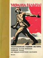 Україна вільна. Каталог