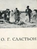 Каталог виставки творів О. Г. Сластьона зі збірки Харківського художнього музею