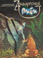 І. І. Шереметьєв. Акваріумні риби