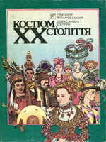 Г. Філановський, О. Супрун. Костюм. XX століття