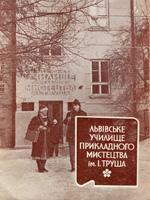 Львівське училище прикладного мистецтва ім. І.Труша