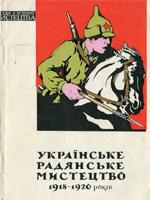 З. Виноградова. Українське радянське мистецтво 1918—1920 років