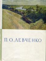 Ю. Дюженко. Петро Левченко. Нарис про життя і творчість