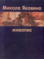 Микола Яковина. Живопис