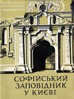 М. Й. Кресальний. Софійський заповідник у Києві