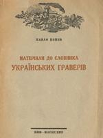 Павло Попов. Матеріали до словника українських граверів