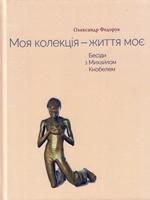Олександр Федорук. Моя колекція — життя моє. Бесіди з Михайлом Кнобелем