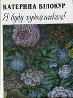 Катерина Білокур. Я буду художником!
