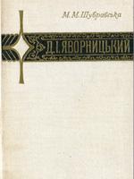 М. М. Шубравська. Д. І. Яворницький. Життя, фольклористично-етнографічна діяльність