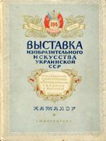 Выставка изобразительного искусства украинской ССР. Каталог