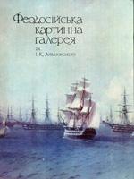 Феодосійська картинна галерея ім. І. К. Айвазовського