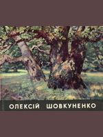 Олексій Шовкуненко. Виставка вибраних творів. Каталог
