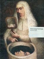 Олександр Ройтбурд. Амальгама