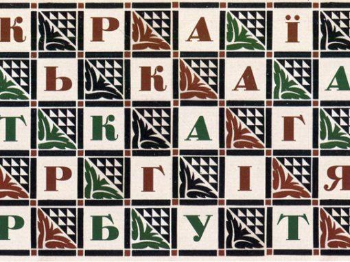 """У пошуках літер: вперше видано """"Абетку"""" Георгія Нарбута"""