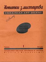 Нотатки з мистецтва, №1 - 1963