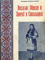 Олександра Кімпінська-Тацюн. Весільні обряди й звичаї в Сокальщині