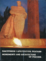 Пам`ятники і архітектура Полтави. Фотоальбом