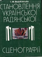 І. М. Вериківська. Становлення української радянської сценографії