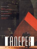Галерея, №4 – 2003