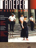 Галерея, №2 – 2005