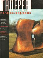 Галерея, №3-4 – 2005