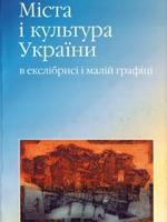 Міста і культура України в екслібрисах і малій графіці