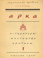 Арка, № 1 — 1947